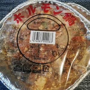 ローソン 【味付(安)元祖 ホルモン鍋で、グビッグビッ♪】