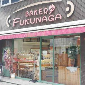 BAKERY FUKUNAGA 福永本店【初めてシリ~ズ♪】