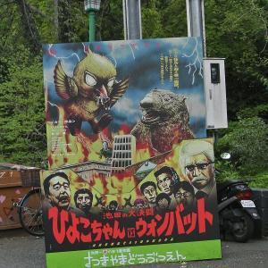 五月山動物園2019/4/28