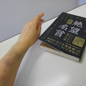 2019.10/24(木)🍀入院日記🏥🍀