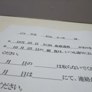 2019.10/25(金) 🍀 #入院日記 🏥🍀