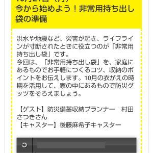 2019年10月21日 NHK山口 やまぐち安心ラジオ に出演しました📻️