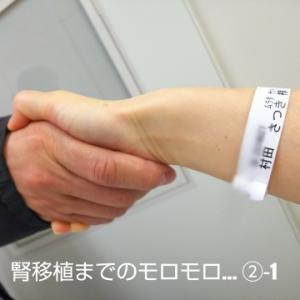 【腎移植までのモロモロ②-1】