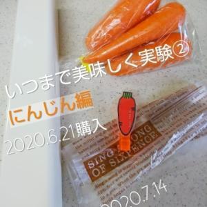 ベジバジッケン 🥕にんじん編 ②