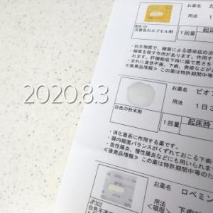 2020.8.3 #腎移植 🏥病院から☎️お電話日記📝