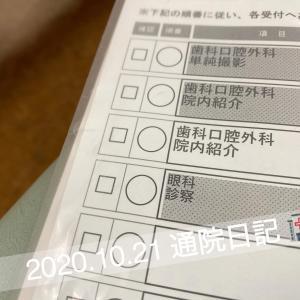 2020.10.21 通院日記🏥✨