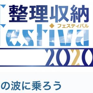 2020.10.23 整理収納フェスティバル に 参加っ✨