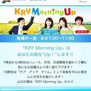 2021.3.31 am8:40頃〜 KRYラジオ モーニングアップ📻✨