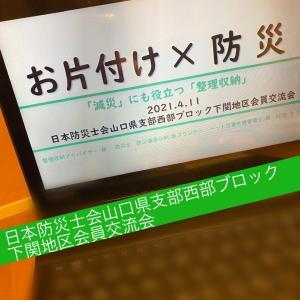 2021.4.11  日本防災士会〜 下関市地区会員の場にて