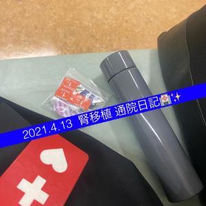 2021.4.13  腎移植 通院日記 🏥✨