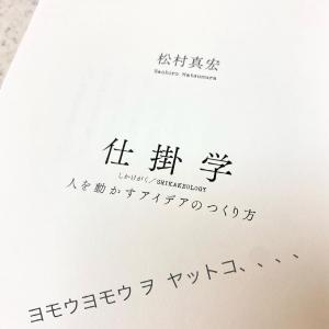 たまにのどくしょっ💦  松村真宏さんの仕掛学✨