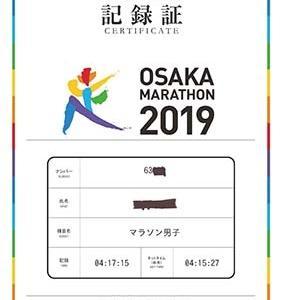 大阪マラソン2019:4年ぶりのフルマラソン