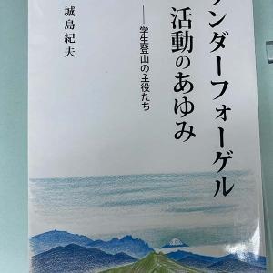 書籍の紹介「ワンダーフォーゲル活動のあゆみ−学生登山の主役たち」