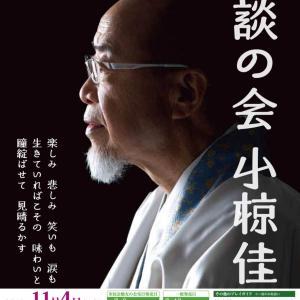 「歌談の会 小椋佳」in 加古川市民会館