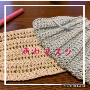 編みためたい