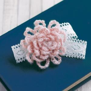 くさり編みだけで作るコサージュ体験