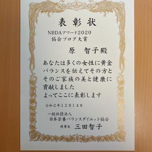 NBDA協会ブログ大賞を受賞しました♡【モデル体型ダイエット塾】