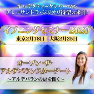 ♥アレッサンドラ・ジリオリが大阪に来る~‼♥