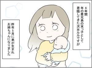 天使な我が子(コノビ一)