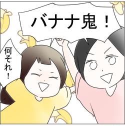 今時の鬼ごっことは…(コノビー更新)