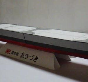 護衛艦「あきづき」1/400のペーパークラフトを作る-その3
