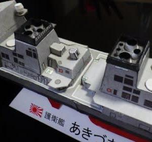護衛艦「あきづき」1/400のペーパークラフトを作る-その5