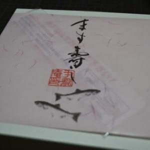 ウェルカム富山県キャンペーンで鱒寿司が届きました