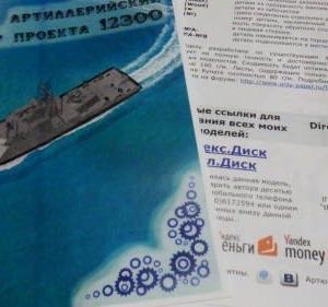 ロシアのスコーピオンミサイル砲艦を作ってみる フリーのペーパークラフト