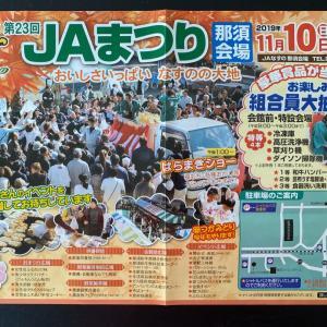 今日は那須町です!