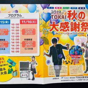 TOKAI秋の大感謝祭♪