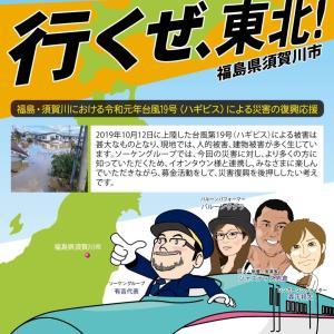 明日は福島県!