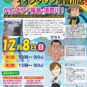 『ぶらりCSRツアー』in福島♪イオンタウン須賀川店様