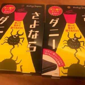 【楽天SS】購入品リピ商品  ~さよならダニー!~