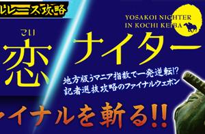 高知ファイナルを斬る!!【7月12日(日)】