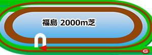 七夕賞★うマニア指数
