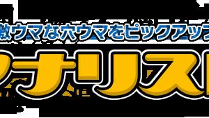 うマニア★アナリスト【ジャパンカップ編】
