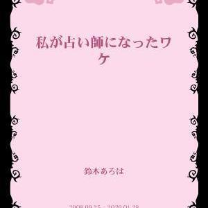 本のタイトルはズバリ!!!私が占い師になったワケ☆☆☆