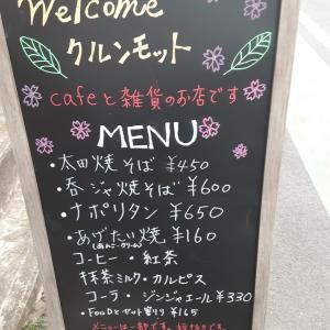 群馬県太田市 カフェ&雑貨クルンモットさんにて 出張鑑定 無事に終了しました(^^♪