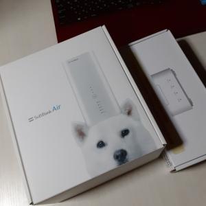 さよならADSL、Hello SoftBankAir