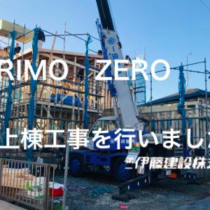 【プリモZERO上棟工事】