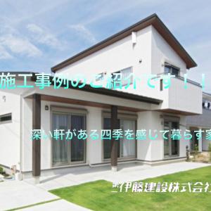 【施工事例紹介『深い軒がある四季を感じて暮らす家』】