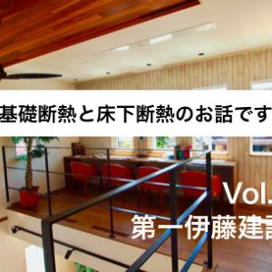 【基礎断熱と床下断熱についてVol.1】