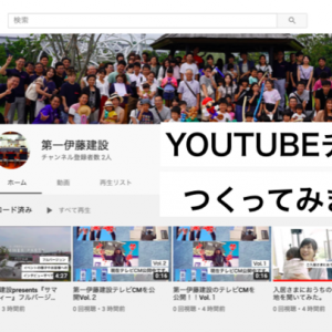 【YOUTUBEチャンネル開設しました!!】第一伊藤建設