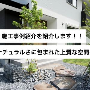 【施工事例紹介 ナチュラルさに包まれた上質な空間の家】