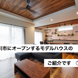 【新しいモデルハウスがオープンしました!!掛川モデルハウスご紹介①】