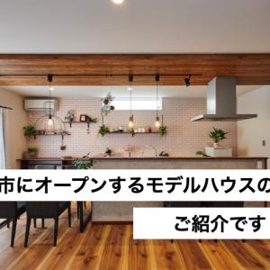 【新しいモデルハウスがオープンしました!!掛川モデルハウスご紹介②】
