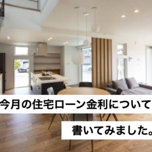 【今月の住宅ローン金利情報について】