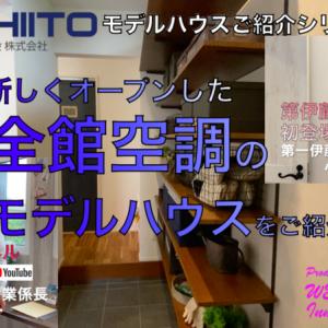 【全館空調モデルハウス動画アップしました!!①】