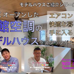 【全館空調モデルハウス動画アップしました!!②】