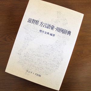"""湖國浪漫文庫""""滋賀県方言語彙・用例辞典"""""""
